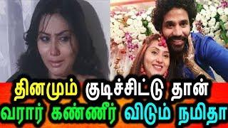 தினமும் குடிச்சிட்டு வரார் நமீதா அதிரடி புகார் Namitha Complaint About her movie Director