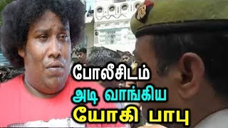 போலீசிடம் அடி வாங்கிய யோகி பாபு|Comedy Actor Yogi Babu Panished By Chennai Police