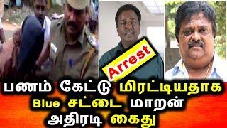 பணம் கேட்டு மிரட்டிய Blue சட்டை மாறன் கைது|Blue sattai Maran Arrest|Movie Reviewer Maran