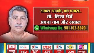 MP SUMMIT||भिवानी महेंद्रगढ़ के सांसद धरमबीर सिंह से पूछें  अपने सवाल||JANTA TV
