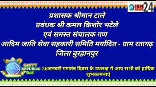सुभाष सपकाले बुरहानपुर विज्ञापन मर्यादित रतागढ़