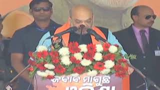 BJP led govt has given Rs.5.13 lakh crore for various development projects in Odisha- Shri Amit Shah