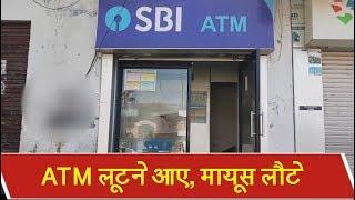 ATM लूटने आए चोर खाली हाथ लौटे, तोड़फोड़ करके भी नहीं मिली money