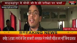 शाहजहांपुर में मोदी जी ने की परीक्षा पर चर्चा