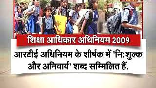 पढ़ेगा इंडिया बढ़ेगा इंडिया   भाग 1