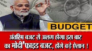 Interim Budget से अलग होगा इस बार का Modi-फाइड Budget, होंगे बड़े ऐलान !