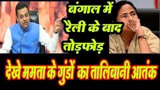 Sambit Patra vs Mamata Banerjee | बंगाल में ममता के गुंडों का तालिबानी आतंक  | BJP Blames TMC