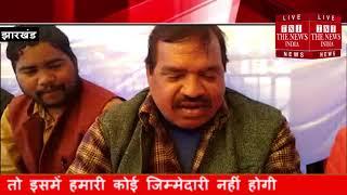 [ Jharkhand ] गुमला जनजाति छात्रों का गुमला में जुटान होगा / THE NEWS INDIA