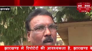 देवघर में जेएमएम नेता से रंगदारी मांगने के मामले  में पुलिस के द्वारा अभी तक कोई करवाई नहीं की गई