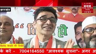 [ Jharkhand ] जमशेदपुर में मिशन 19 से पहले कांग्रेस पार्टी ने चुनावी तैयारियों को लेकर अपनी कमर कसी