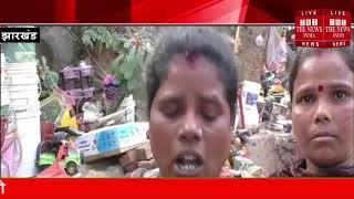 [ Jharkhand ] जमशेदपुर में बस्ती के 40 क्वार्टर को तोडा गया / THE NEWS INDIA