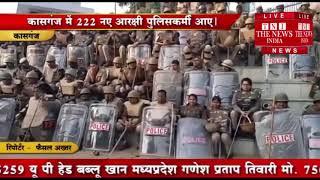 [ Kasganj ] कासगंज में पुलिस कर्मियों की कमी को मद्देनजर रखते हुए शासन ने 222 आरक्षियों को भेजा