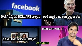 Technews in telugu 266: redmi note 7 pro ,apple face time bug,facebook 20dollars,mi max 4,5g phone