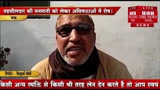 [ Mau ] मऊ जिले में तहसीलदार की मनमानी के चलते अधिवक्ताओं में रोष / THE NEWS INDIA