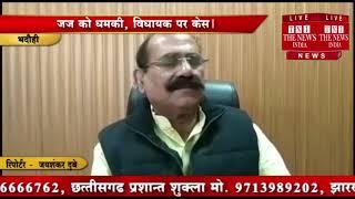 भदोही ज्ञानपुर सीट से विधायक पर जज को धमकी देने के मामले में सुरियावां थाने में मुकदमा दर्ज किया