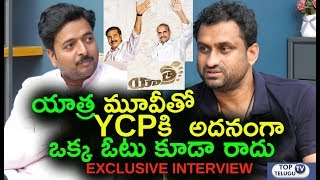 Yatra Movie Director Mahi V Raghav Exclusive Interview | Mammotty | YSR Biopic | 70MM Entertainments