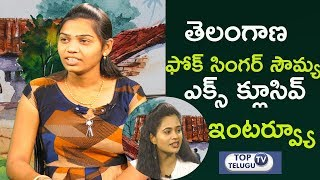 Telangana Folk Singer Soumya Exclusive Interview | Telangana Folk Songs Latest | Top Telugu TV