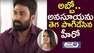 Hero Randhir Gatla Comments About Anchor Anasuya Acting |  Anasuya Kadhanam Movie First Look