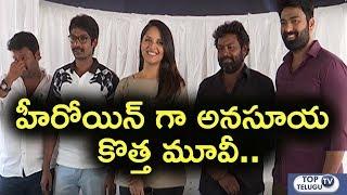 Kathanam Movie Press Meet | Anasuya Bharadwaj | Srinivas Avasarala |Dhanraj | Randhir |Top Telugu TV