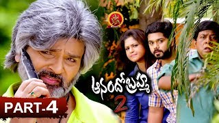 Anando Brahma 2 Full Movie Part 4 - Latest Telugu Full Movies - Ramki, Meenakshi