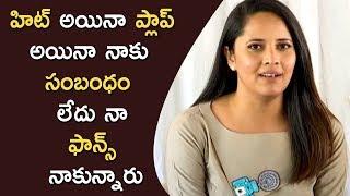 Anasuya Speech At Kathanam  Movie Press Meet | Anasuya | Srinivas Avasarala