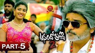 Anando Brahma 2 Full Movie Part 5 - Latest Telugu Full Movies - Ramki, Meenakshi