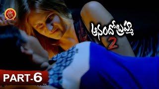 Anando Brahma 2 Full Movie Part 6 - Latest Telugu Full Movies - Ramki, Meenakshi