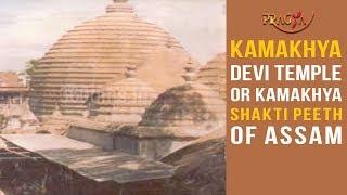 Watch Kamakhya Devi Temple or Kamakhya Shakti Peeth Of Assam
