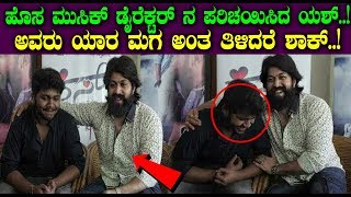Rocking Star Yash introduced new music director for industry  | Kiss Kannada Movie 2019