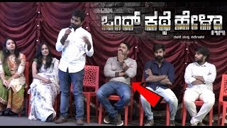 Ondh Kathe Hella Trailer Launch Full Event | Rishab Shetty Launched Trailer | Thandav Ram | Priyanka