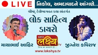 LokSahitya Dayro || Mayabhai ahir  & jignesh kaviraj || Ahemdabad ||