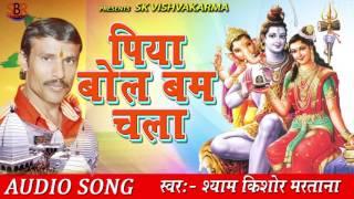 पिया बोलबम चला | Piya Bolbum Chala | Shyam Kishor | New Bolbum Bhojpuri Song