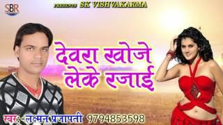 देवरा खोजे लेके रजाई   Devra Khoje Leke Rajai   Lakshman Prajapati   Latest Bhojpuri Song