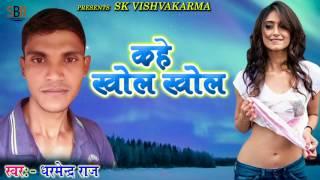 कहे खोल खोल | Kahe Khol Khol | Dharmendra Raj | Latest Hit Bhojpuri Song