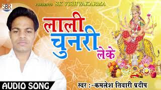 Lali Chunariya Leke | Sherawali Ke Darbar | Kamlesh Tiwari Pradeep | Latest Hit Bhojpuri Devi Song