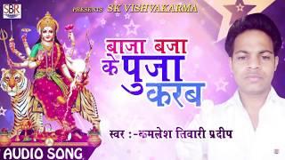2017 Navratri Hit Songs | Baja Baja Ke Puja Karab | Kamlesh Tiwari Pradeep | Sherawali Ke Darbar