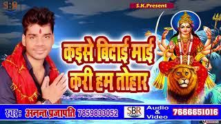 2017 Navratri Hits | Kaise Vidai Maai Kari Ham Tohar | Anant Prajapati
