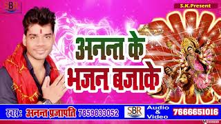 अनन्त के भजन बजाके Anant Ke Bhajan Bajake | Anant Prajapati | Chala Maai Darbar  Navratri Songs 2017