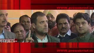 चैन की नींद भूल जाइये  मोदी जी |Rahul Gandhi|Congress|pressbrief