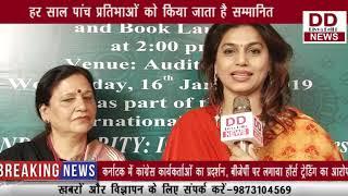 Shivaji college द्वारा Tenth jija bai achievers awards का आयोजन || DIVYA DELHI NEWS