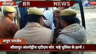 सीतापुर अंतर रास्ट्रीय एटीएम चोर  चढ़े पुलिस के हत्थे ।