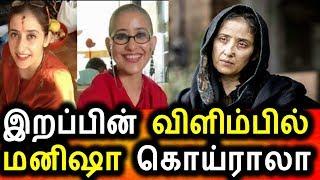 இறப்பின் விளிம்பில் மனிஷா கொய்ராலா|Manisha koiraala Cancer Lost Stage|Manisha Koiraala videos