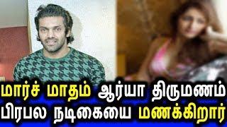 நடிகர் ஆர்யா திருமணம்|Actor Arya Marriage date Announced|Arya Mariage