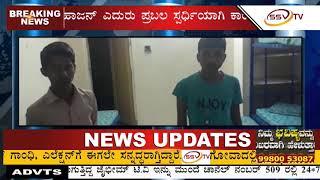 ವಿದ್ಯಾರ್ಥಿಗಳಿಗೆ ಸೀಗಬೇಕಾದ ಸೌಲಭ್ಯಗಳು ಸಿಗುತ್ತಿಲ್ಲ.SSV TV NEWS 25/01/2019