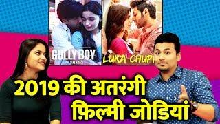 2019 Unusual Onscreen Pairings In Bollywood | Ranveer-Alia, Kartik-Kriti, Ranbir-Alia
