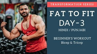 FAT to FIT BICEP and TRICEP Beginners Workout! Day-3 (Hindi / Punjabi)