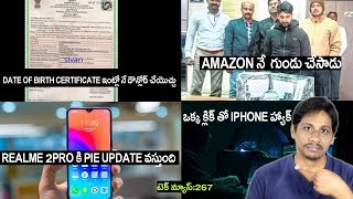 Technews in telugu 267:Date of birth certificate online,karma spy tool,amazon fraud,realme 2pro pie