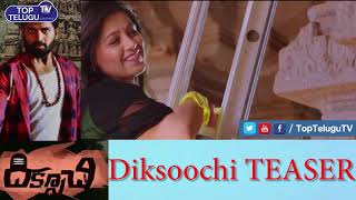 Diksoochi Movie Official Teaser   Bithiri Sathi   Dilip Kumar Salvadi   Diksoochi Teaser