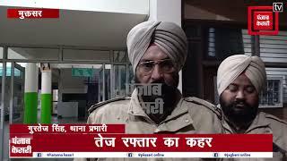 Sri Muktsar Sahib में तेज रफ्तार ने छीनी दो लोगो की जिंदगी