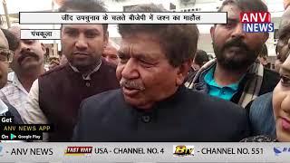 बीजेपी की जीत का जश्न || ANV NEWS HARYANA